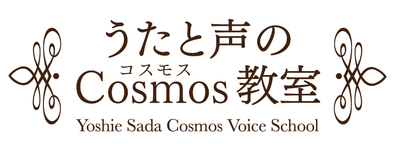 うたと声のCosmosコスモス教室