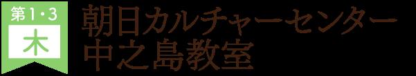 朝日カルチャーセンター中之島教室(第1・第3木曜)