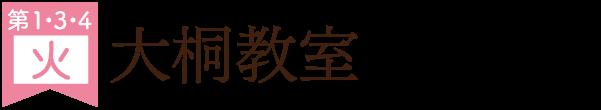 大桐教室(第1・第3・第4火曜)